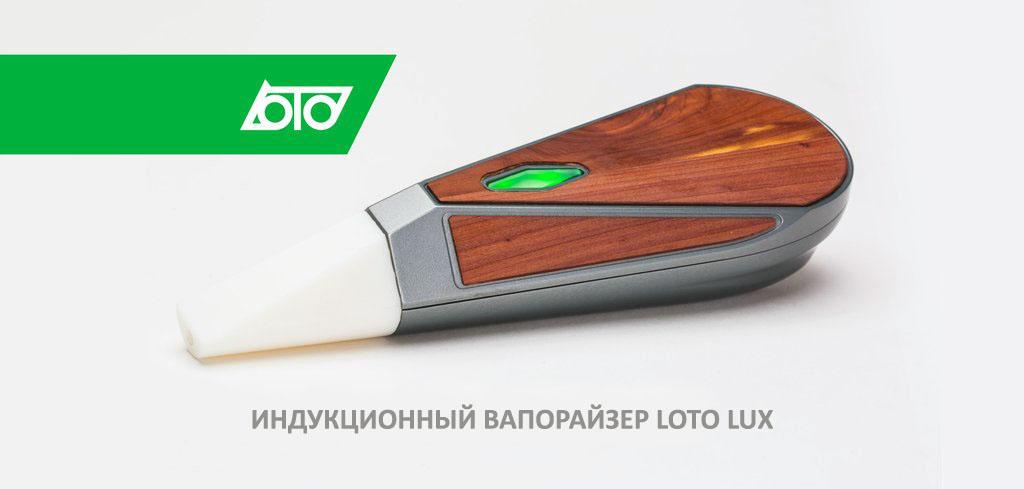 Вапорайзер Loto Lux-индукционный вапорайзер