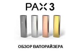 Вапорайзер PAX 3 - обзор девайса